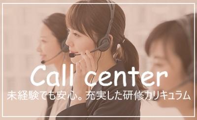 求人 コールセンター