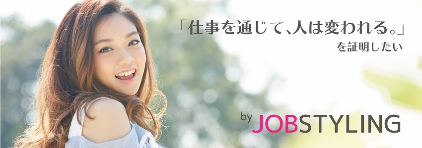 JOBSTYLING(ジョブスタイリング)|JOBSTYLING(ジョブスタイリング)とは